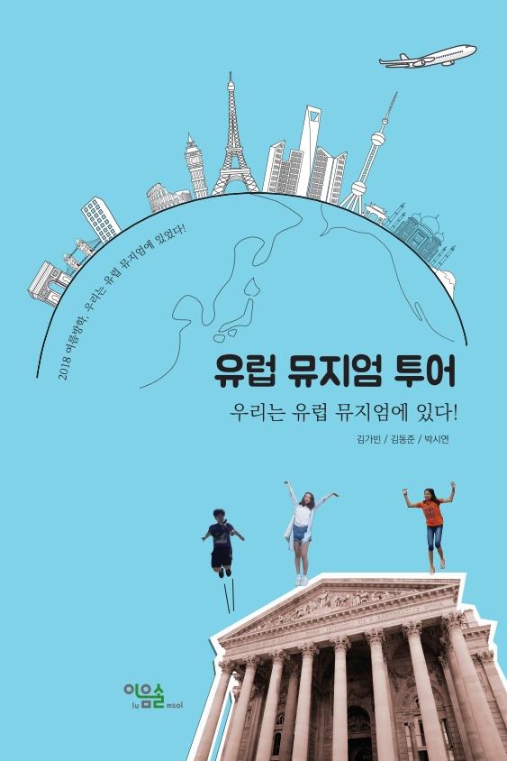 (책 '유럽 뮤지업 투어' 표지. 김가빈/김동준/박시연 지음, 이음솔 출간)