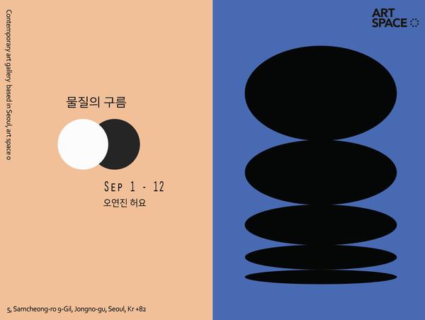 오연진,허요 2인전 '물질의 구름' 전시 포스터 (사진=아트스페이스 영 제공)