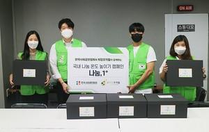 국내 후원단체 희망조약돌, 한국사회공헌협회와 '나눔,1도' 캠페인 공동 전개